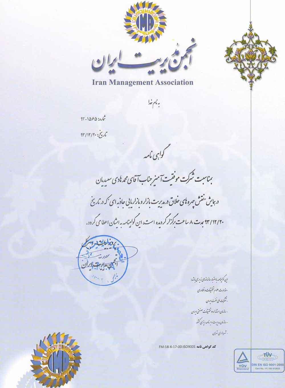 محمدهادی سعیدیان