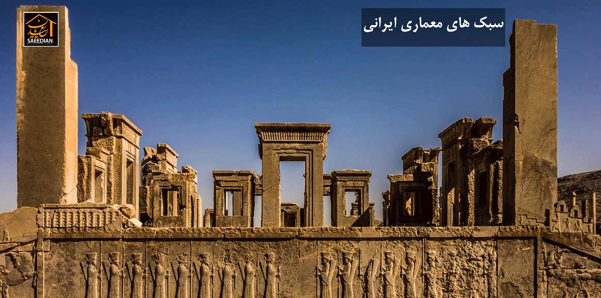سبک های معماری ایرانی