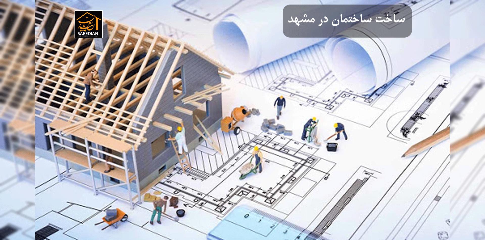 ساخت ساختمان در مشهد